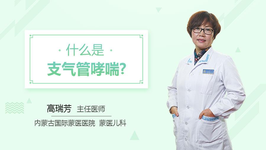 什么是支气管哮喘