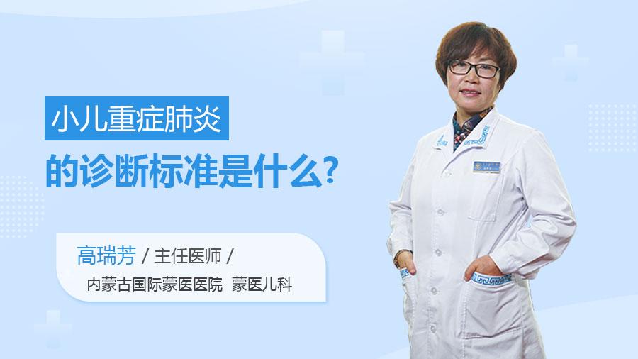 小儿重症肺炎的诊断标准是什么