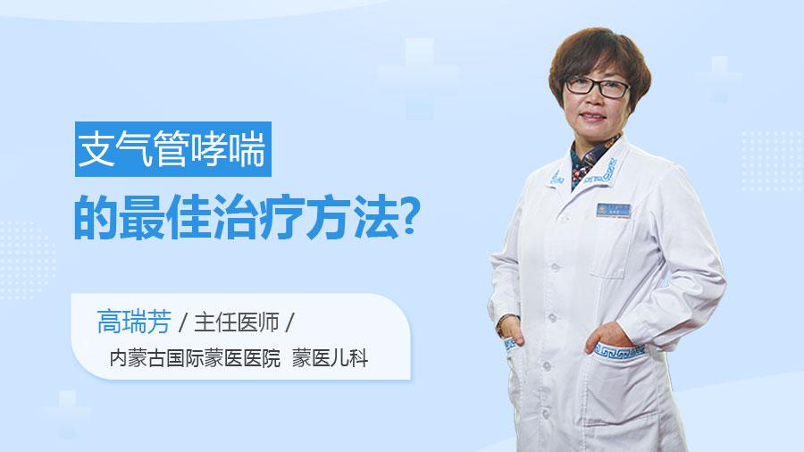 支气管哮喘的最佳治疗方法