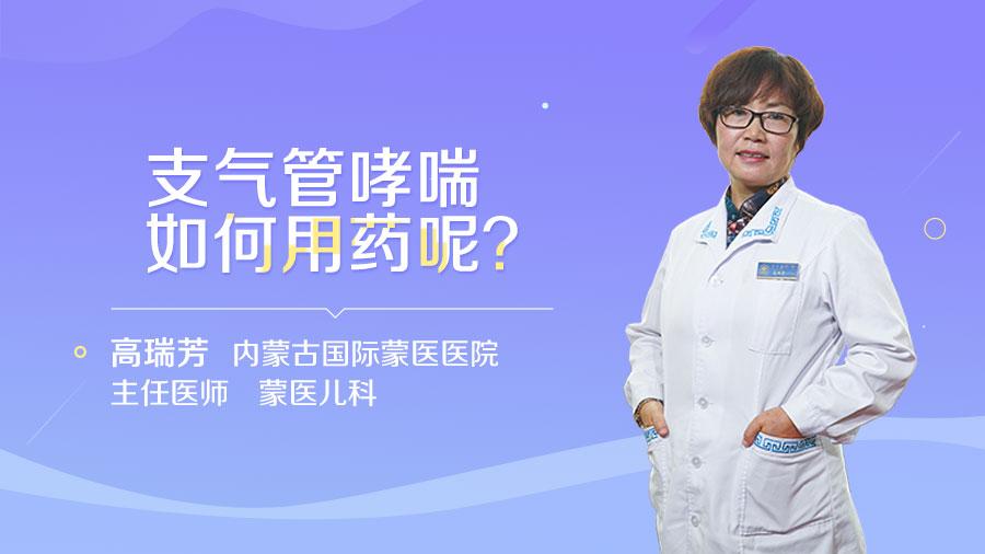 支气管哮喘如何用药呢