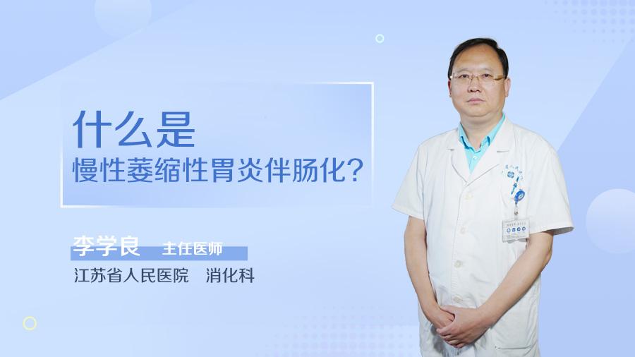 什么是慢性萎缩性胃炎伴肠化