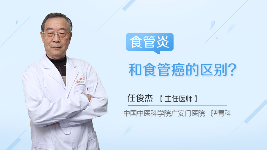 食管炎和食管癌的区别
