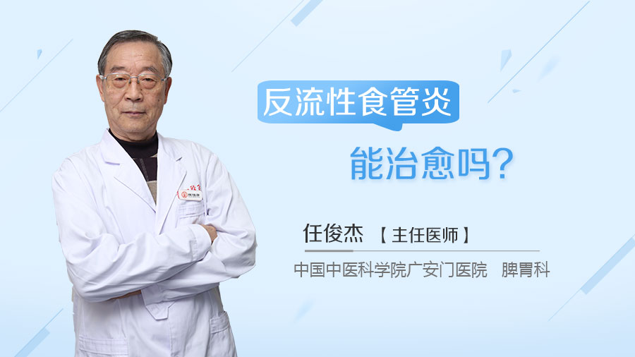 反流性食管炎能治愈吗