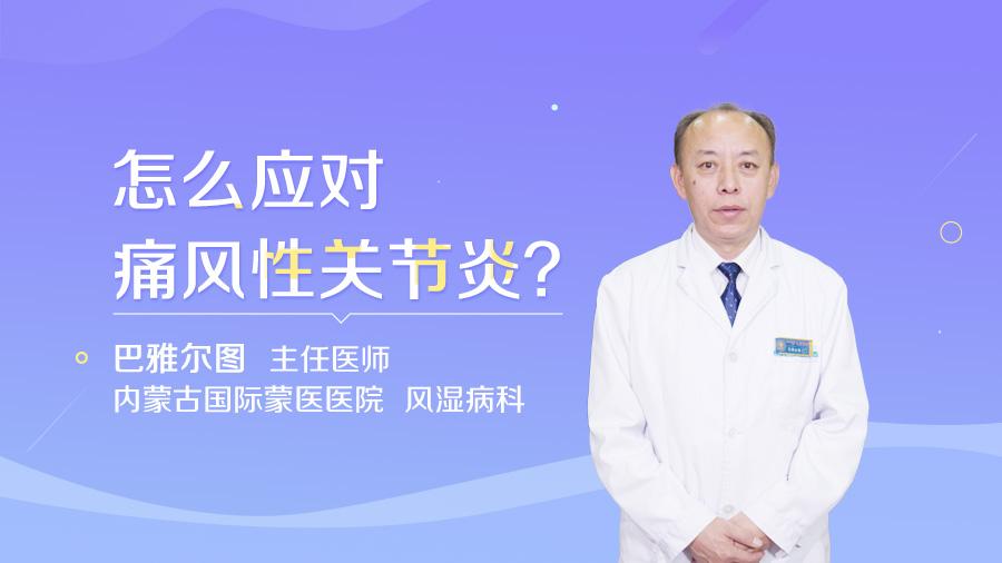 怎么应对痛风性关节炎