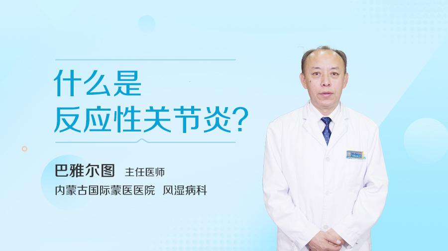 什么是反应性关节炎