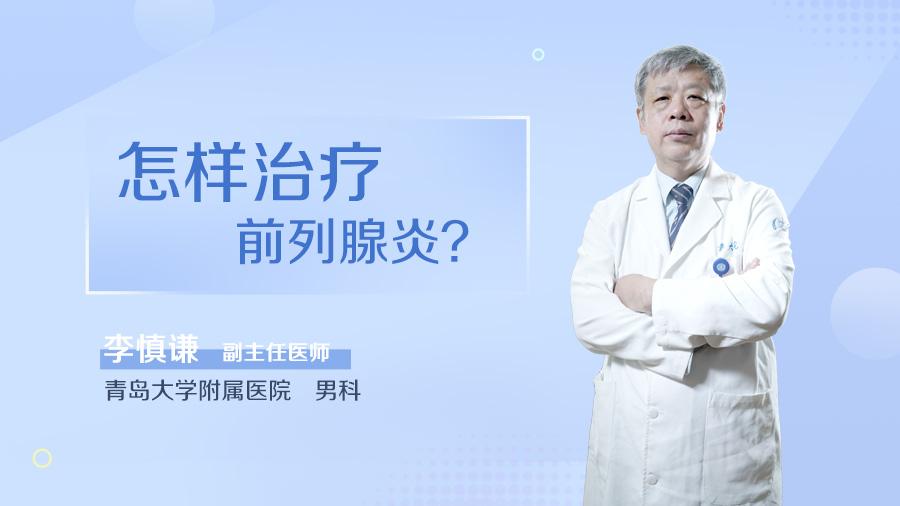 怎样治疗前列腺炎