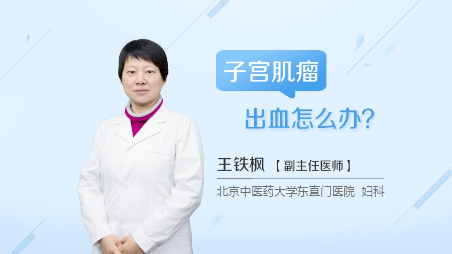 子宫肌瘤出血怎么办