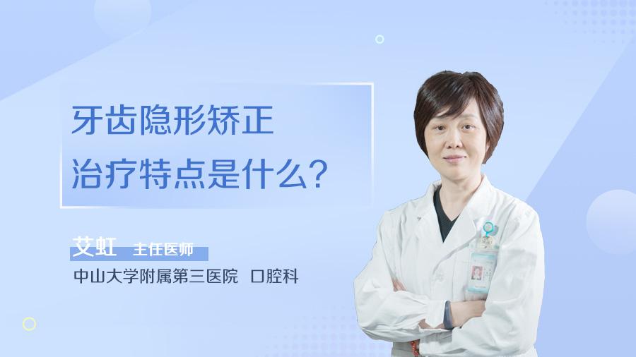 牙齿隐形矫正治疗特点是什么