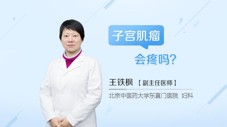 子宫肌瘤会疼吗