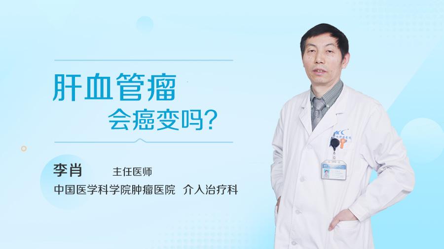 肝血管瘤会癌变吗