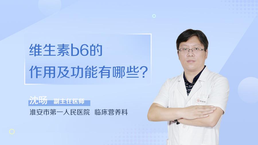 维生素b6的作用及功能有哪些