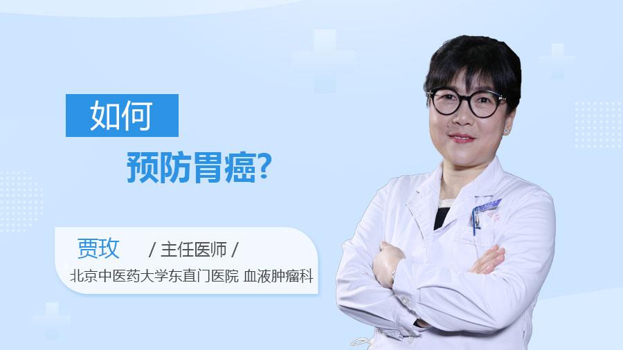 如何预防胃癌