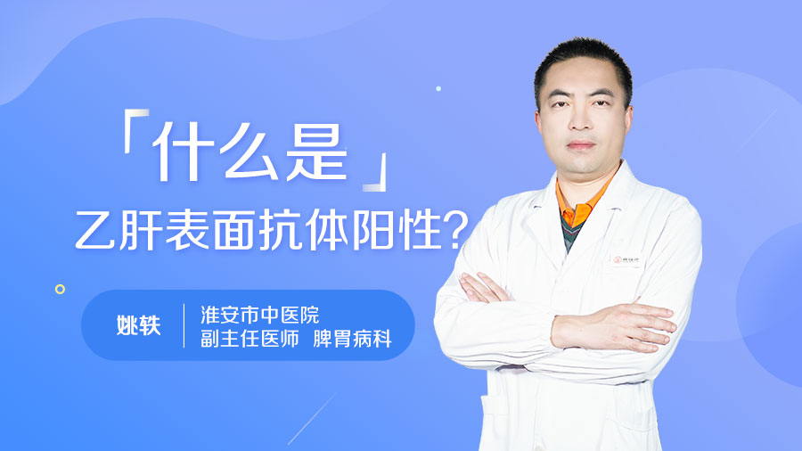 什么是乙肝表面抗体阳性