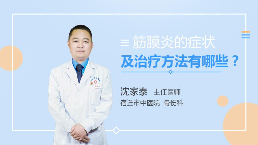 筋膜炎的症状及治疗方法有哪些