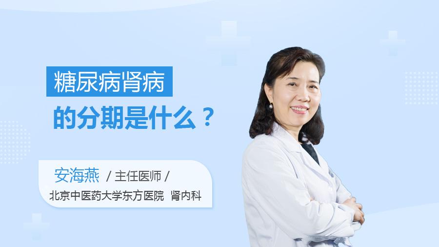 糖尿病肾病的分期是什么