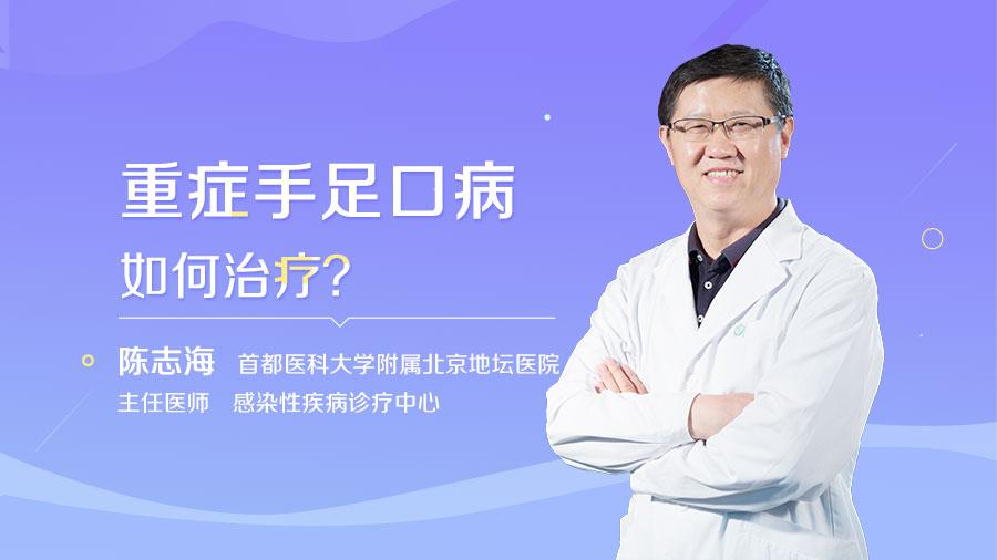 重症手足口病如何治疗