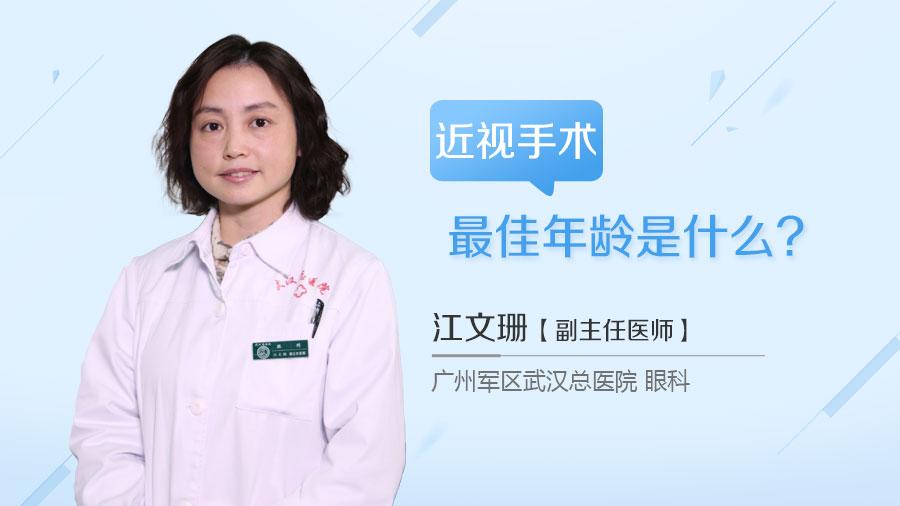 近视手术最佳年龄是什么