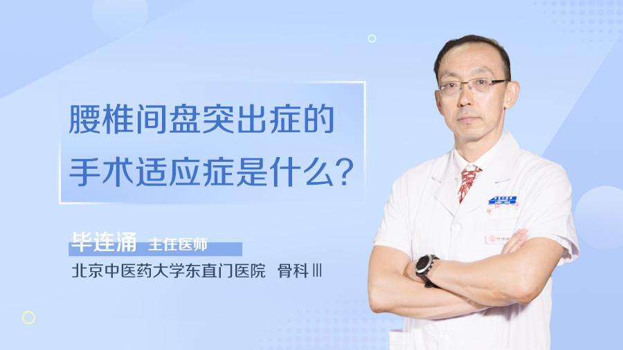 腰椎间盘突出症的手术适应症是什么
