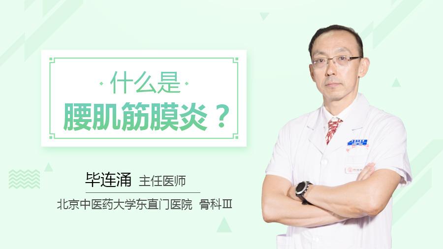 什么是腰肌筋膜炎