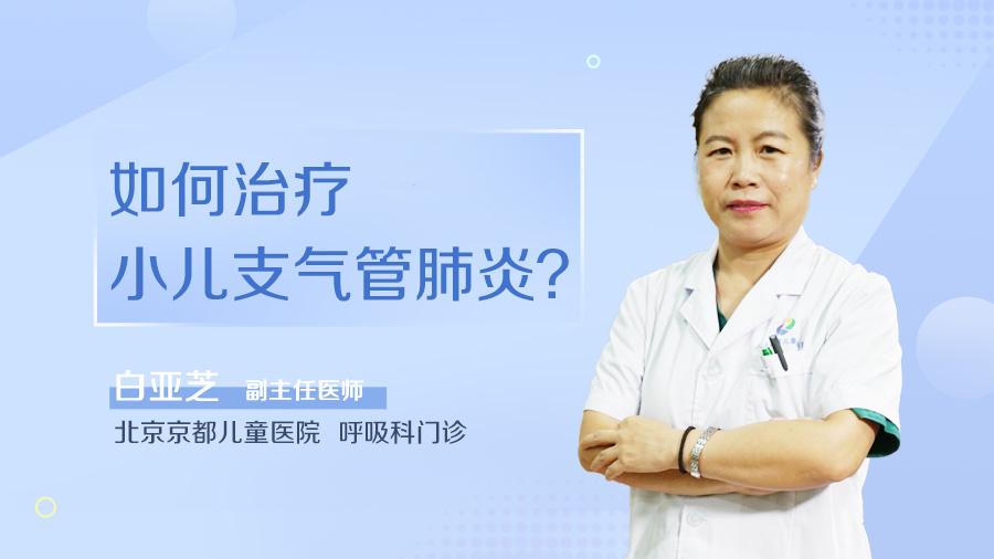 如何治疗小儿支气管肺炎