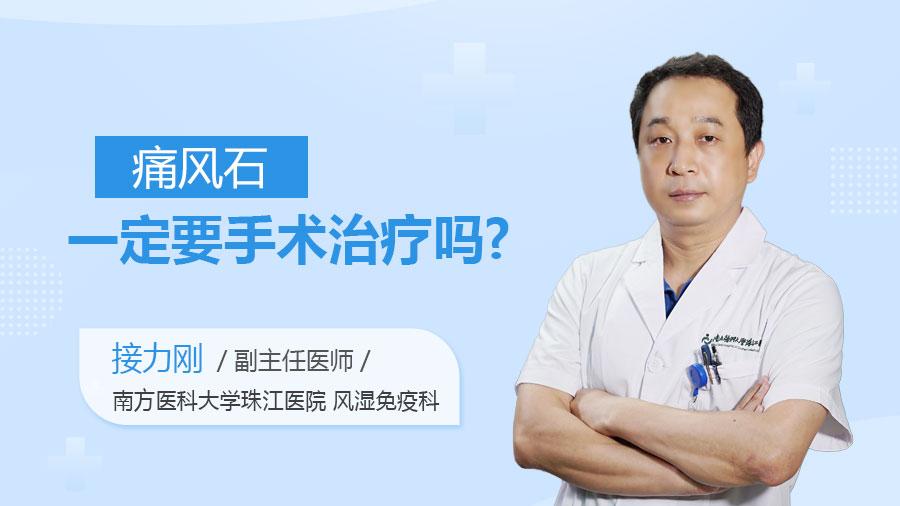 痛风石一定要手术治疗吗