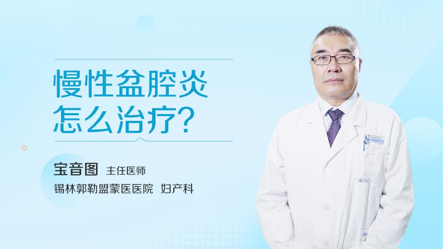 慢性盆腔炎怎么治疗
