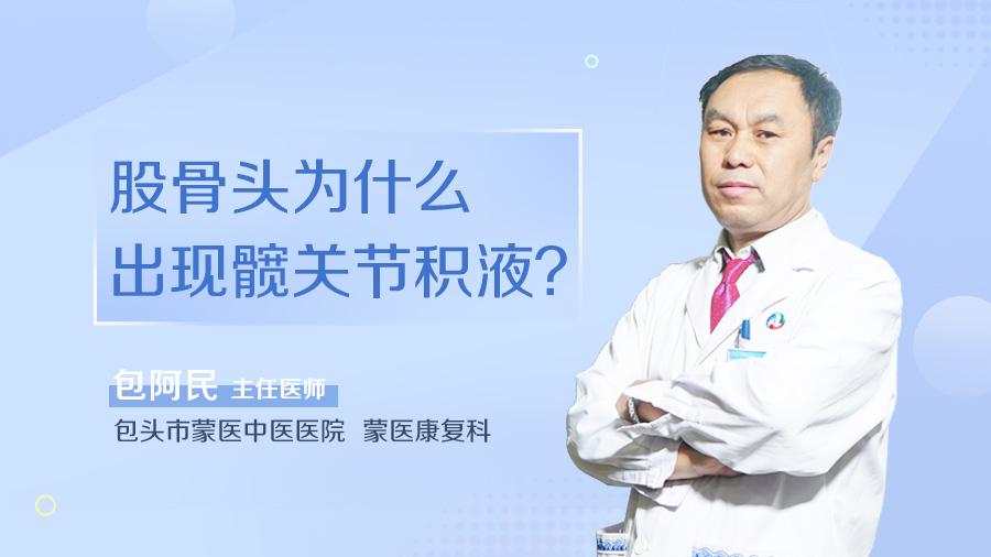 股骨头为什么出现髋关节积液