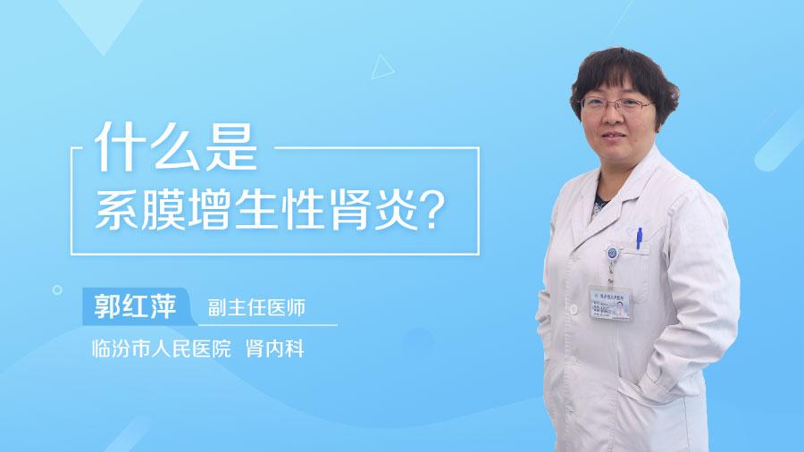 什么是系膜增生性肾炎