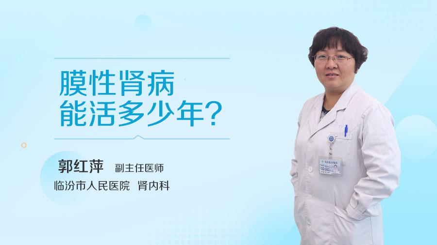 膜性肾病能活多少年