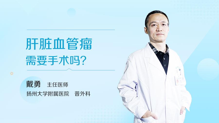 肝脏血管瘤需要手术吗