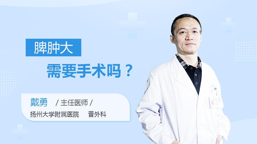 脾肿大需要手术吗