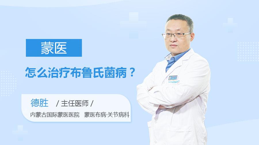 蒙医怎么治疗布鲁氏菌病