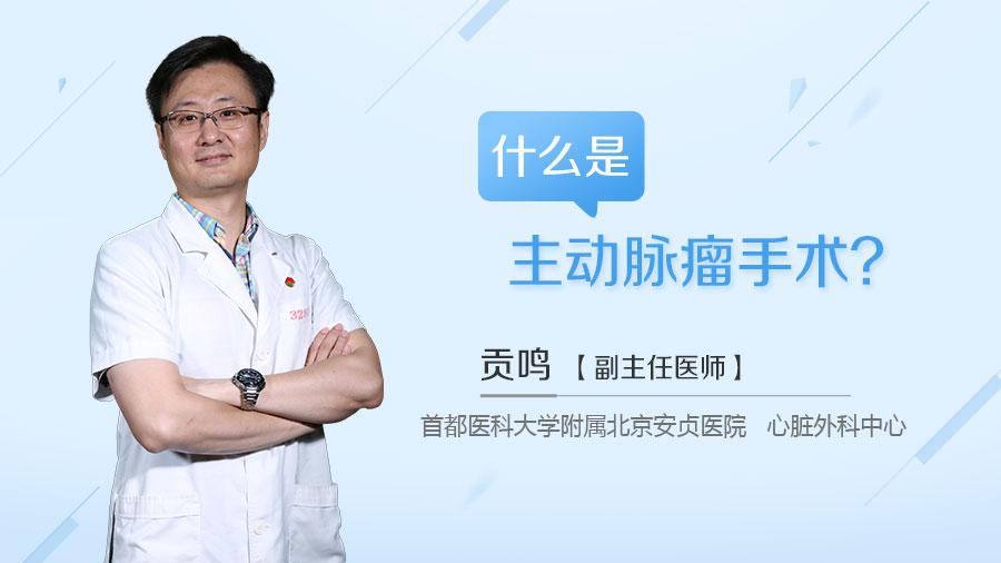 什么是主动脉瘤手术