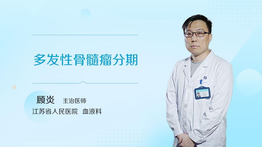 多发性骨髓瘤分期