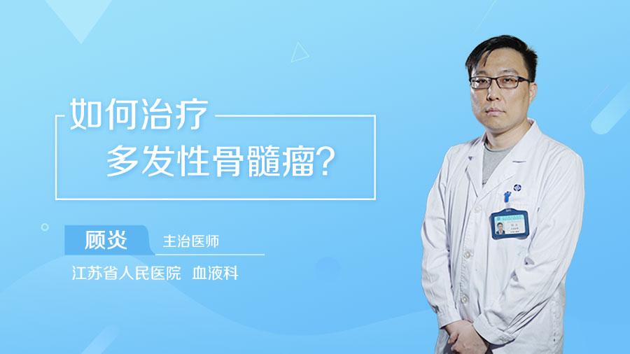 如何治疗多发性骨髓瘤