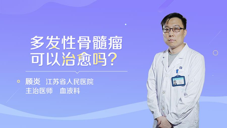 多发性骨髓瘤可以治愈吗