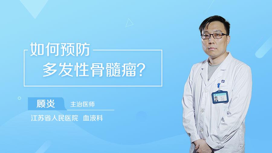 如何预防多发性骨髓瘤