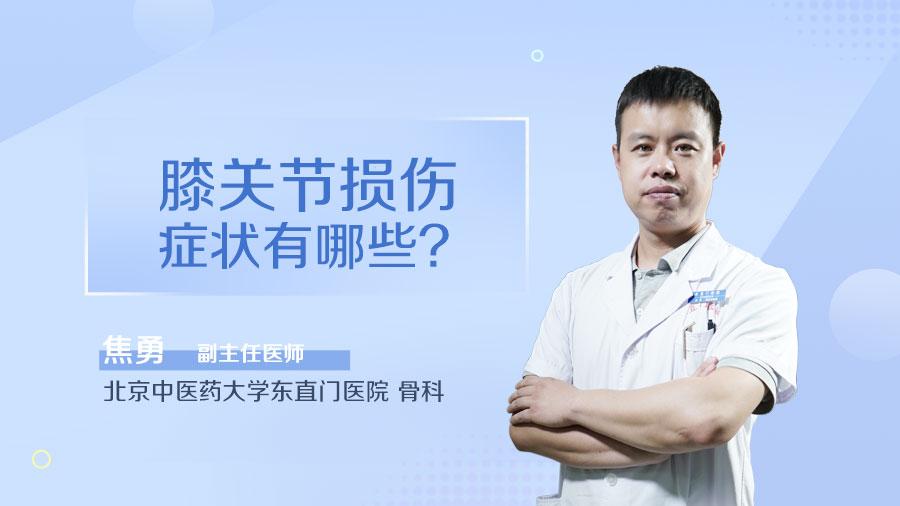 膝关节损伤症状有哪些