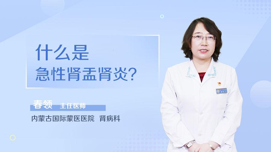 什么是急性肾盂肾炎