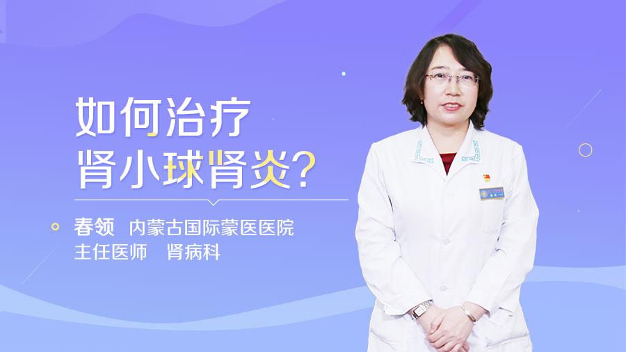 如何治疗肾小球肾炎