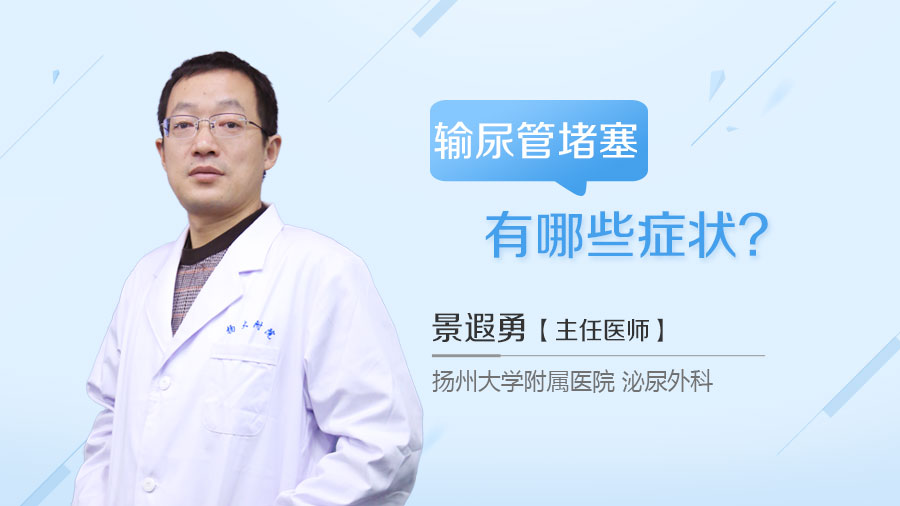 输尿管堵塞有哪些症状