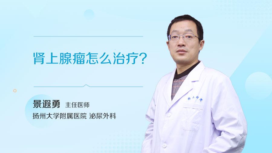 肾上腺瘤怎么治疗