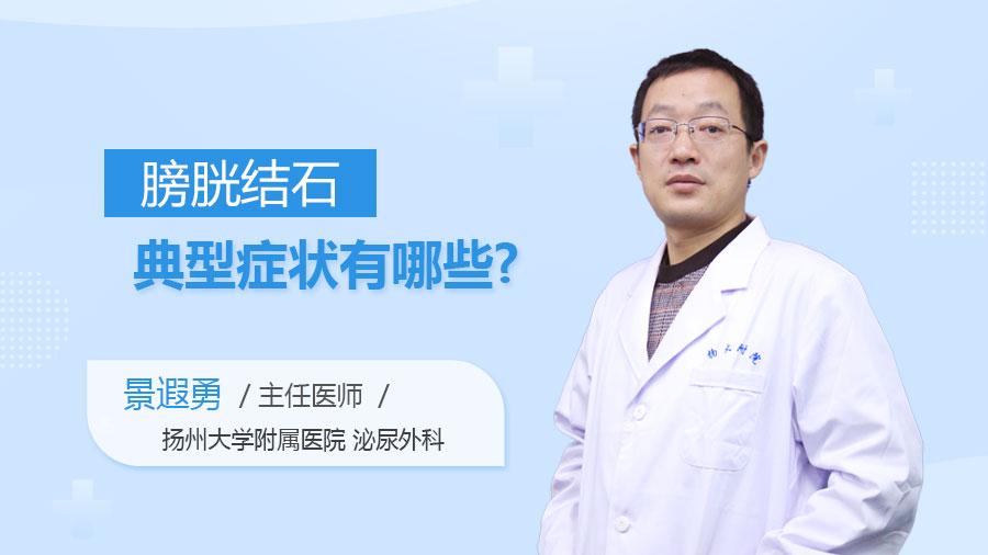 膀胱结石典型症状有哪些