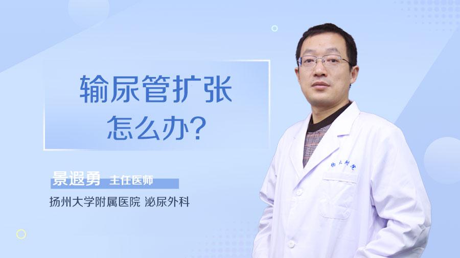 输尿管扩张怎么办