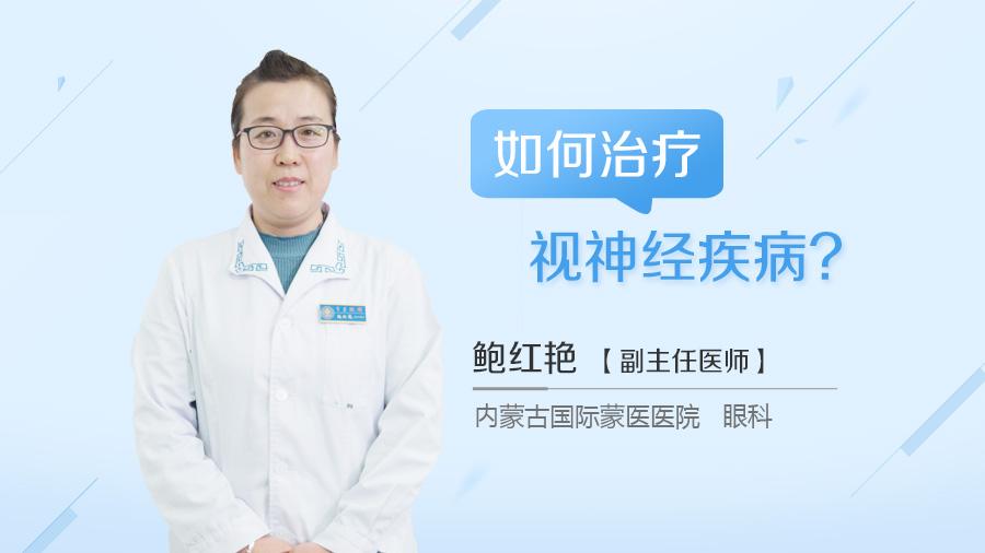 如何治疗视神经疾病