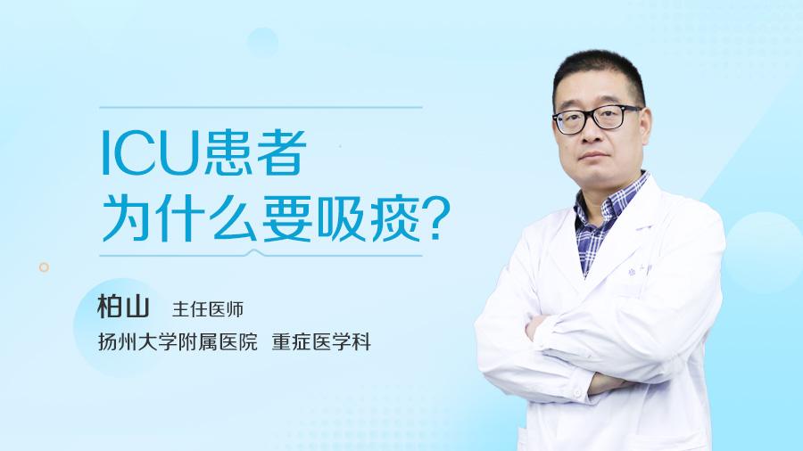 ICU患者为什么要吸痰