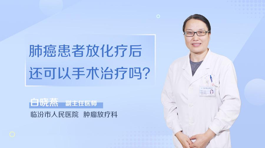 肺癌患者放化疗后还可以手术治疗吗