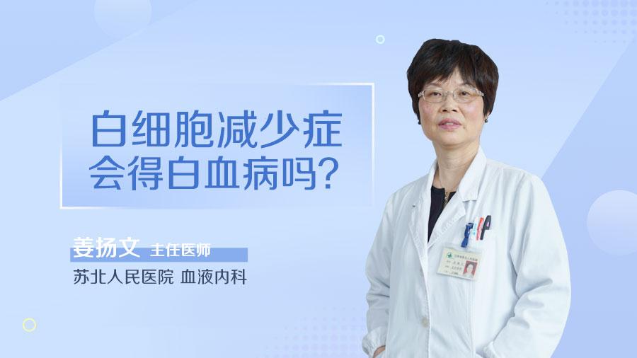 白细胞减少症会得白血病吗