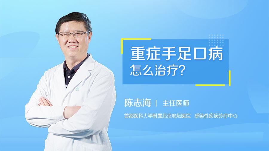 重症手足口病怎么治疗