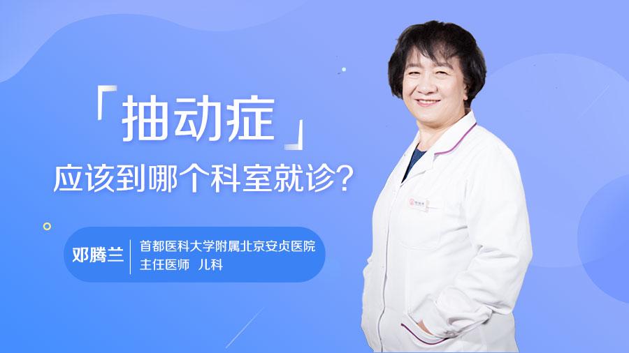 抽动症应该到哪个科室就诊